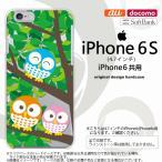 ショッピングiphone6 ケース iPhone6/iPhone6s スマホケース カバー アイフォン6/6s フクロウ B nk-iphone6-1093