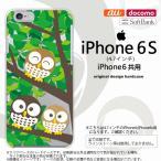 ショッピングiphone6 ケース iPhone6/iPhone6s スマホケース カバー アイフォン6/6s フクロウ C nk-iphone6-1094