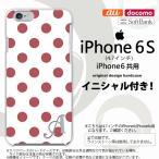 ショッピングiphone6 ケース iPhone6/iPhone6s スマホケース ケース アイフォン6/6s イニシャル ドット・水玉 サーモンピンク nk-iphone6-109ini