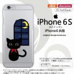 ショッピングiphone6 ケース iPhone6/iPhone6s スマホケース カバー アイフォン6/6s 猫B  nk-iphone6-1135