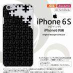 ショッピングiphone6 ケース iPhone6/iPhone6s スマホケース カバー アイフォン6/6s パズル 黒 nk-iphone6-1201