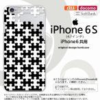 ショッピングiphone6 ケース iPhone6/iPhone6s スマホケース カバー アイフォン6/6s パズル 黒白 nk-iphone6-1203