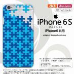 ショッピングiphone6 ケース iPhone6/iPhone6s スマホケース カバー アイフォン6/6s パズル 青 nk-iphone6-1205