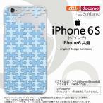 ショッピングiphone6 ケース iPhone6/iPhone6s スマホケース カバー アイフォン6/6s パズル 水色 nk-iphone6-1206