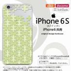 ショッピングiphone6 ケース iPhone6/iPhone6s スマホケース カバー アイフォン6/6s パズル 薄緑 nk-iphone6-1208