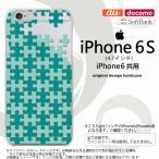 ショッピングiphone6 ケース iPhone6/iPhone6s スマホケース カバー アイフォン6/6s パズル ミント nk-iphone6-1209