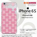 ショッピングiphone6 ケース iPhone6/iPhone6s スマホケース カバー アイフォン6/6s パズル ピンク nk-iphone6-1210