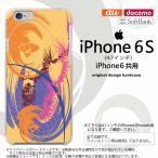ショッピングiphone6 ケース iPhone6/iPhone6s スマホケース カバー アイフォン6/6s アート オレンジ nk-iphone6-1261