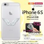 ショッピングiphone6 ケース iPhone6/iPhone6s スマホケース カバー アイフォン6/6s ソフトケース 翼(ハート) 白×クリア nk-iphone6-tp472