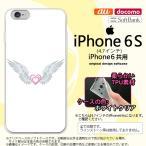 ショッピングiphone6 ケース iPhone6/iPhone6s スマホケース カバー アイフォン6/6s ソフトケース 翼(ハート) 白×白 nk-iphone6-tp475