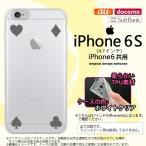 ショッピングiphone6 ケース iPhone6/iPhone6s スマホケース カバー アイフォン6/6s ソフトケース トランプ(四隅) クリア×グレー nk-iphone6-tp521