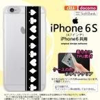 ショッピングiphone6 ケース iPhone6/iPhone6s スマホケース カバー アイフォン6/6s ソフトケース トランプ(帯) 黒×白 nk-iphone6-tp523