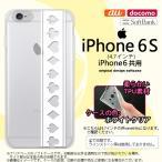 ショッピングiphone6 ケース iPhone6/iPhone6s スマホケース カバー アイフォン6/6s ソフトケース トランプ(帯) 白×クリア nk-iphone6-tp529