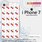 iPhone7 スマホケース カバー アイフォン7 さくらんぼ・チェリー 白 nk-iphone7-179