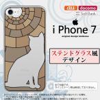 iPhone7 スマホケース カバー アイフォン7 猫A ブラウン ステンドグラス風 nk-iphone7-sg37