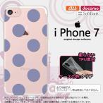 iPhone7 スマホケース カバー アイフォン7 ドット・水玉 紫 nk-iphone7-tp007