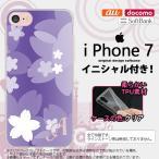 iPhone7 スマホケース カバー アイフォン7 イニシャル 花柄・サクラ 紫 nk-iphone7-tp064ini