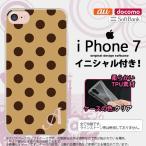iPhone7 スマホケース カバー アイフォン7 イニシャル ドット・水玉 茶 nk-iphone7-tp102ini