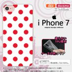 iPhone7 スマホケース カバー アイフォン7 ドット・水玉 白×赤 nk-iphone7-tp103