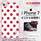 iPhone7 スマホケース カバー アイフォン7 イニシャル ドット・水玉 白×赤 nk-iphone7-tp103ini