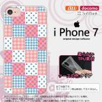 iPhone7 スマホケース カバー アイフォン7 パッチワーク風 ピンク×水色 nk-iphone7-tp1062