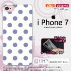 iPhone7 スマホケース カバー アイフォン7 ドット・水玉 白×青 nk-iphone7-tp107