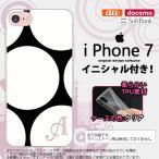 iPhone7 スマホケース カバー アイフォン7 イニシャル 水玉B 黒×白 nk-iphone7-tp1113ini