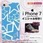 iPhone7 スマホケース カバー アイフォン7 イニシャル 星 水色×白 nk-iphone7-tp1119ini