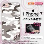 iPhone7 スマホケース カバー アイフォン7 イニシャル 迷彩A グレーB nk-iphone7-tp1146ini