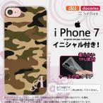 iPhone7 スマホケース カバー アイフォン7 イニシャル 迷彩A 茶A nk-iphone7-tp1155ini