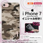 iPhone7 スマホケース カバー アイフォン7 イニシャル 迷彩A 茶B nk-iphone7-tp1156ini