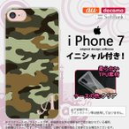 iPhone7 スマホケース カバー アイフォン7 イニシャル 迷彩A 緑B nk-iphone7-tp1158ini