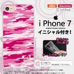 iPhone7 スマホケース カバー アイフォン7 イニシャル 迷彩B ピンクD nk-iphone7-tp1165ini