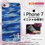 iPhone7 スマホケース カバー アイフォン7 イニシャル 迷彩B 青A nk-iphone7-tp1167ini