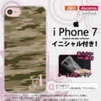 iPhone7 スマホケース カバー アイフォン7 イニシャル 迷彩B 緑C nk-iphone7-tp1174ini