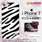 iPhone7 スマホケース カバー アイフォン7 イニシャル ゼブラ柄 黒×白 nk-iphone7-tp121ini