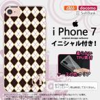 iPhone7 スマホケース カバー アイフォン7 イニシャル アーガイル 黒×赤 nk-iphone7-tp1401ini