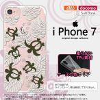 iPhone7 スマホケース カバー アイフォン7 ホヌ・小 クリア×白 nk-iphone7-tp1461