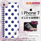 iPhone7 スマホケース カバー アイフォン7 イニシャル ドット・千鳥 青 nk-iphone7-tp1512ini