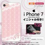 iPhone7 スマホケース カバー アイフォン7 イニシャル ドット・レースB 薄ピンク nk-iphone7-tp1618ini