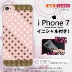 iPhone7 スマホケース カバー アイフォン7 イニシャル ドット・水玉 薄ピンク×茶 nk-iphone7-tp1642ini