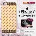iPhone7 スマホケース カバー アイフォン7 イニシャル ドット・水玉 ベージュ×オレンジ nk-iphone7-tp1648ini
