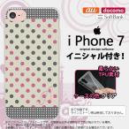 iPhone7 スマホケース カバー アイフォン7 イニシャル ドット・水玉 グレー×ピンク nk-iphone7-tp1649ini
