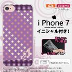iPhone7 スマホケース カバー アイフォン7 イニシャル ドット・水玉 紫×ピンク nk-iphone7-tp1652ini