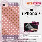 iPhone7 スマホケース カバー アイフォン7 ドット・水玉 サーモンピンク×紫 nk-iphone7-tp1653