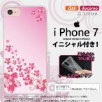 iPhone7 スマホケース カバー アイフォン7 イニシャル 花柄・サクラ(B) ピンク nk-iphone7-tp184ini