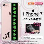 iPhone7 スマホケース カバー アイフォン7 イニシャル トランプ(帯) 黒×緑 nk-iphone7-tp526ini
