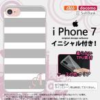 iPhone7 スマホケース カバー アイフォン7 イニシャル ボーダー(B) グレー×白 nk-iphone7-tp793ini