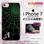 iPhone7 スマホケース カバー アイフォン7 イニシャル 蜘蛛の巣A 緑 nk-iphone7-tp936ini