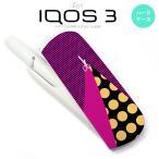 iQOS3 アイコス3 iqos3 ケース カバー ハードケース はさみ 個性的 nk-iqos3-1345